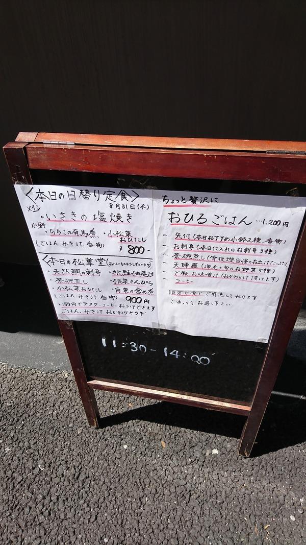 宵夜燈 日替りいさき (4)