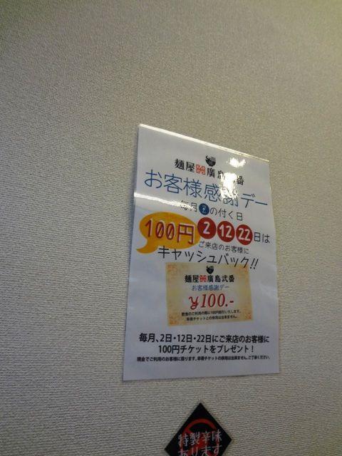 広島弐番 塩細 かやく (1)