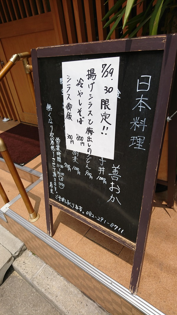 善おか 揚げシラスと梅出しの冷しそば (3)