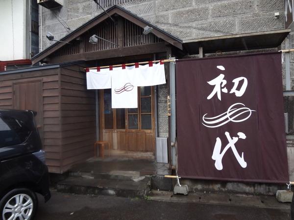 札幌出張 初代