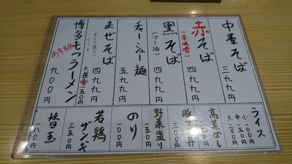 うめだ スタミナ  (4)