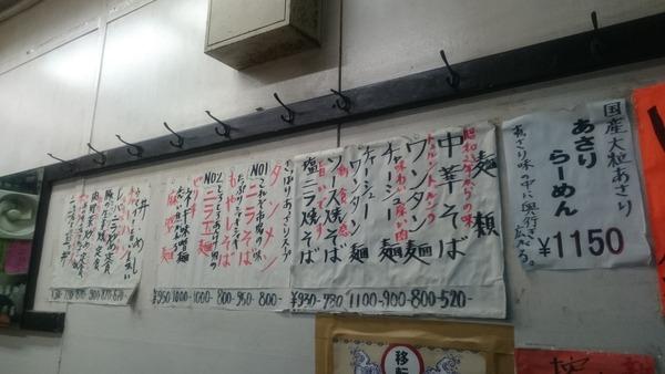 やじ満 あさりらーめん  (5)