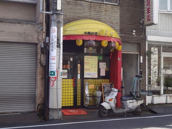 冠生園 関上道広のラーメン ミニ焼飯