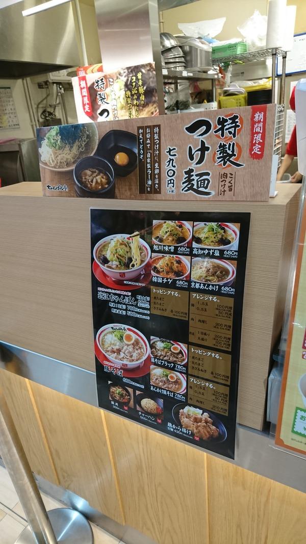 近江ちゃんぽん亭 特製つけ麺  (5)