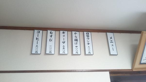 亜弥菜 薬膳ラーメン  (5)