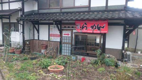 亜弥菜 薬膳ラーメン
