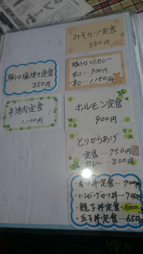 ピット・イン・エトワール ミニ特選 (5)