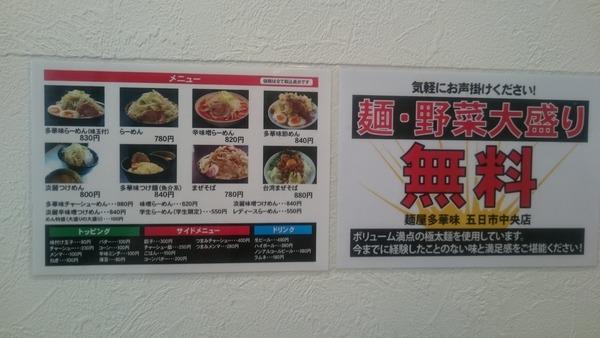 多華味 多華味節ラーメン (4)