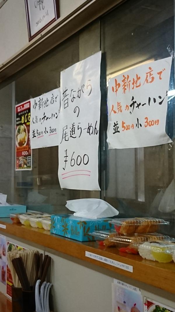 めじろ 尾道らーめん  (3)