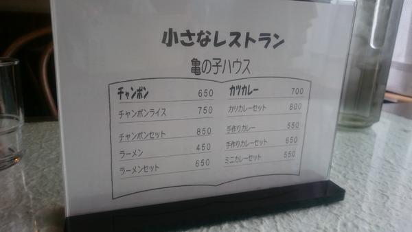 亀の子ハウス チャンポン  (3)