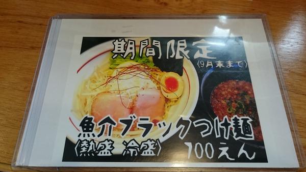 大津家 魚介ブラックつけ麺  (5)