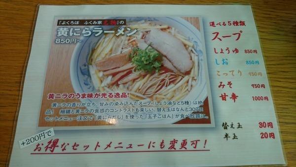 ふくみ家 黄にらラーメン (5)