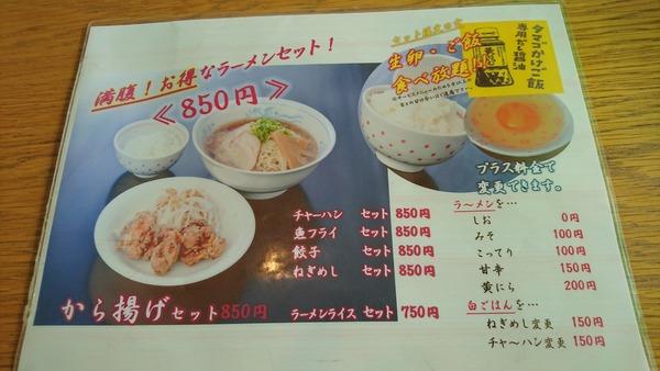 ふくみ家 黄にらラーメン (4)