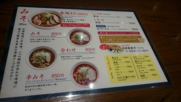一点張赤坂本店 みそラーメン (3)