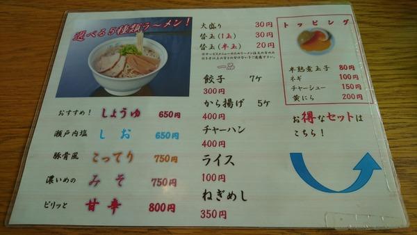 ふくみ家 黄にらラーメン (3)