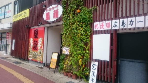 風龍庄原店 ベトコン