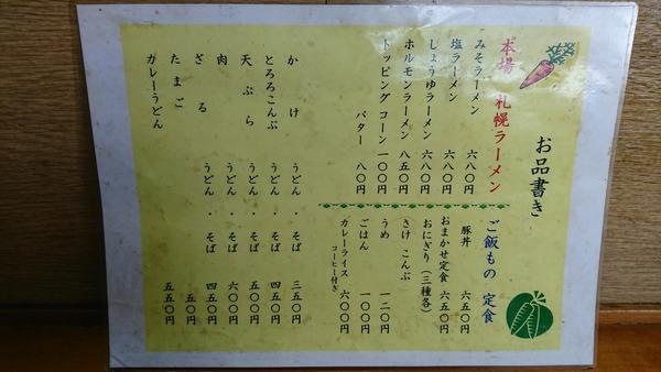 にんじん ホルモンラーメン  (3)
