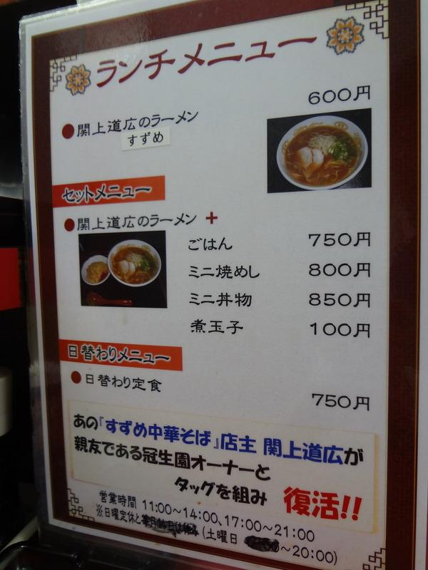 冠生園 関上道広のラーメン ミニ焼飯   (4)