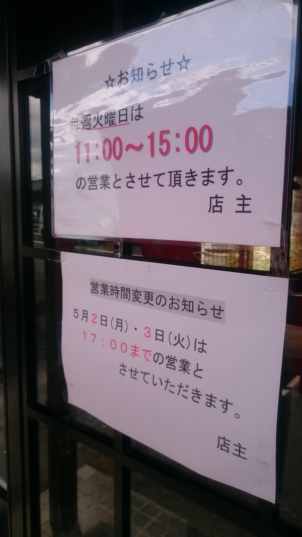 幻のラーメン亭 チャーシューメンこってり   (5)