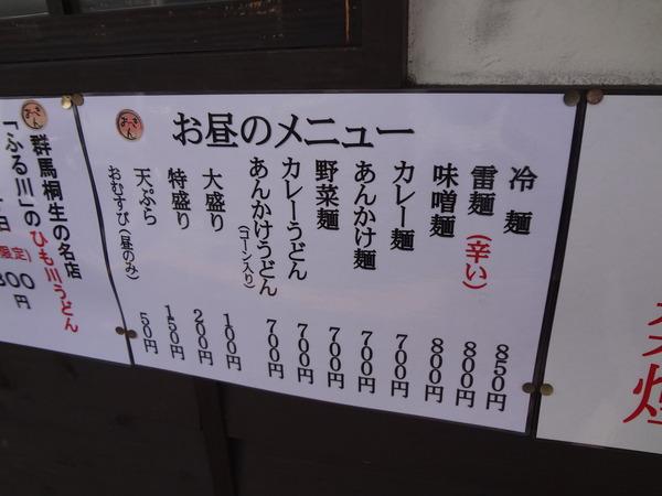 おっきん 雷麺 (3)