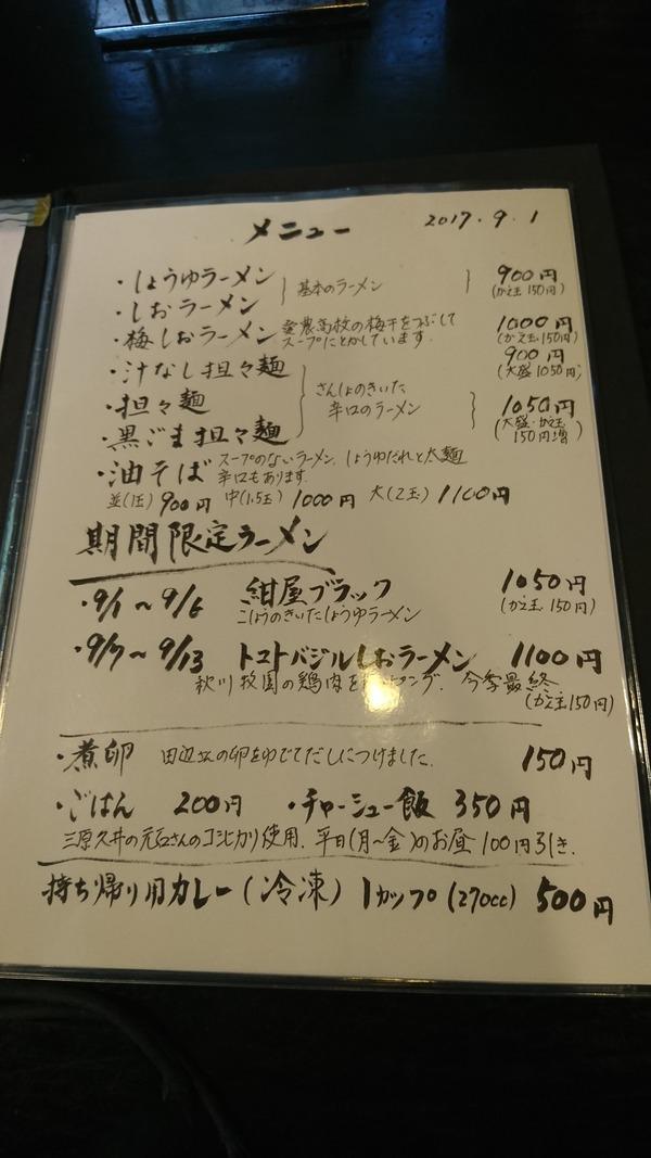 紺屋 しょうゆ (3)