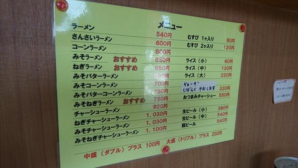 ラーメンショップKANTO高屋店 みそねぎ+おむすび   (6)