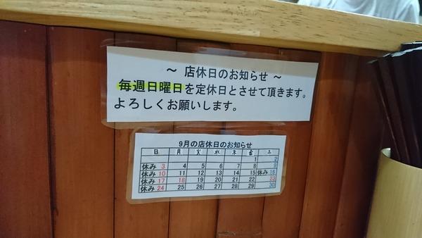 るっきー ラーメン (3)