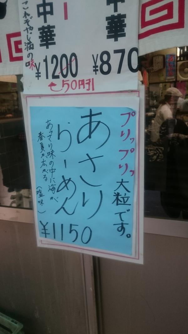やじ満 あさりらーめん  (3)