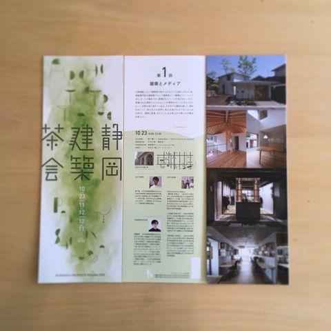 静岡建築茶会