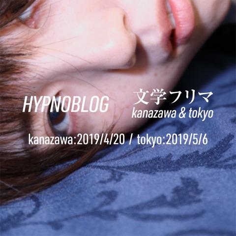 催眠ブログが文学フリマ金沢(4/20)・文学フリマ東京(5/6)に参加します