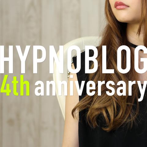 催眠ブログ4周年