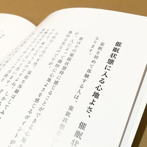 催眠誘導記録 01:中身