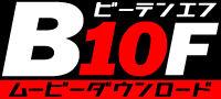 B10Flogo