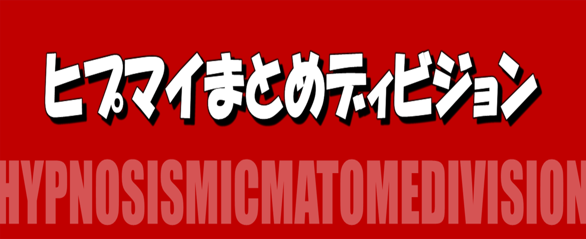 2021年08月 : ヒプマイまとめディビジョン【ヒプノシスマイク】