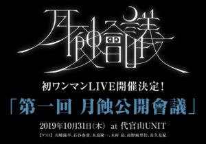 0709_gesshokukaigi_kokuchi-300x210