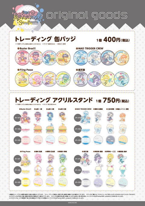 1907_hypmy×SANRIO_goods_A2_190718