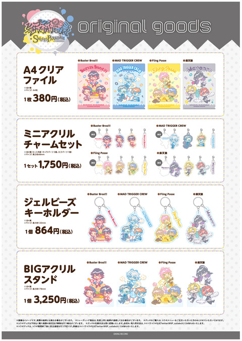1907_hypmy×SANRIO_goods_A2_190718-3