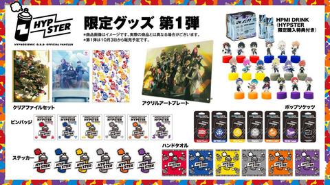 2_goods-1024x576