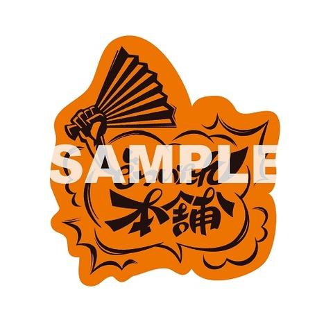 OSK-sticker1-1-1