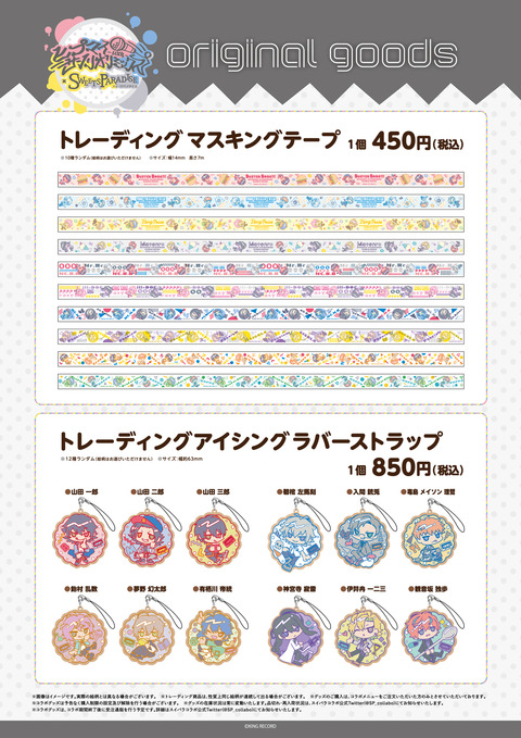 1907_hypmy×SANRIO_goods_A2_190718-2