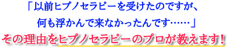 名古屋・催眠療法・ヒプノセラピー・前世療法・愛知・岐阜・三重・コンテンツ・バナー