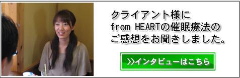 催眠療法・名古屋・ヒプノセラピー・愛知・岐阜・三重・HONUさんメイン