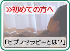 名古屋・ヒプノセラピー・催眠療法・前世療法・愛知・岐阜・三重・初めての方へボタン
