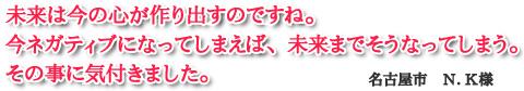 催眠療法・ヒプノセラピー・名古屋・前世療法・愛知・岐阜・三重・キャッチコピー