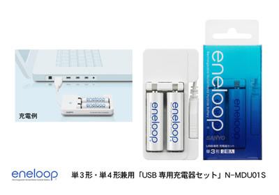 USB充電器(eneloop)