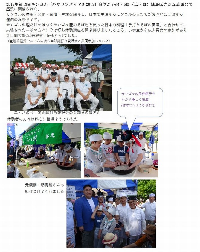 ブログ モンゴル祭a4