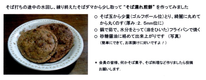そば煎餅img305