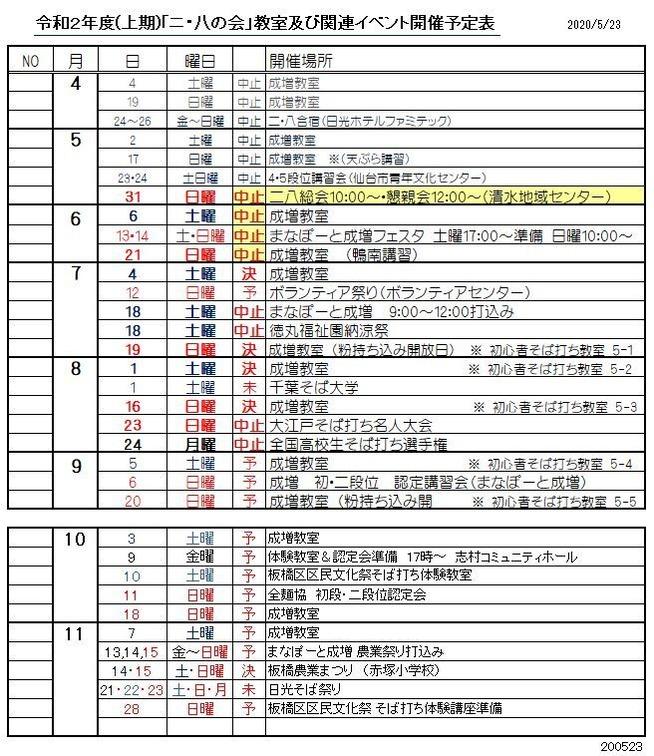 日程表(4-11)200523