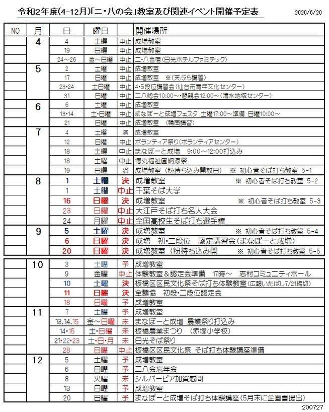 日程表(4-12)200727