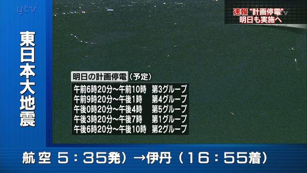 Capture20110314-203639
